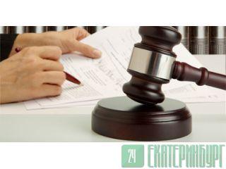 Профессиональные юристы екатеринбурге