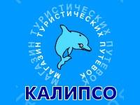 Логотип КАЛИПСО Система бронирования