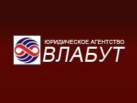 "Логотип ЮА ""ВЛАБУТ"", ООО"