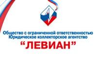 "Логотип ЮРИДИЧЕСКОЕ КОЛЛЕКТОРСКОЕ АГЕНТСТВО ""ЛЕВИАН"", ООО"
