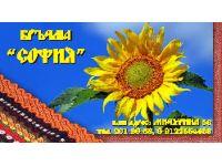 Логотип КРЪЧМА СОФИЯ