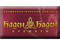 Логотип  Косметологическая клиника «Баден-Баден Премиум»