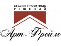 """Логотип """"Арт-Фрейм"""" Студия проектных решений"""
