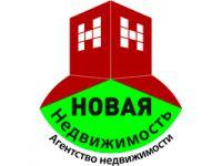 Логотип АН Новая недвижимость - квартиры от застройщика