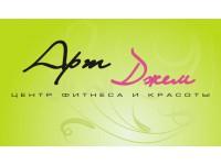 Логотип Арт-Джем, Центр фитнеса и красоты