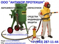 Логотип Антикор Протекшн