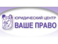 "Логотип Юридический центр ""Ваше право"", ЗАО"