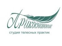 Логотип Прикосновение студия телесных практик