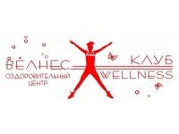 """Логотип Оздоровительный центр """"Wellness-клуб"""""""