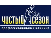 Логотип Чистый сезон, ООО