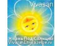 Логотип ВИВАСАН - Жизнь Под Солнцем !!!