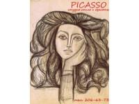 """Логотип студия стиля и красоты """"PICASSO"""""""