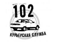 Логотип 102, курьерская служба