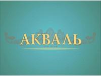"Логотип SPA-Клуб ""АКВАЛЬ"""