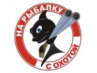 Логотип С охотой на рыбалку