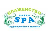 Логотип Блаженство SPA Студия красоты и здоровья