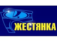 Логотип Жестянка, ООО