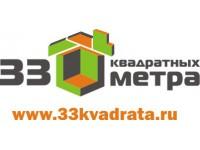 Логотип 33 квадратных метра, ООО