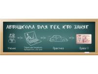 Логотип Автошкола для тех кто занят. Дистанционное обучение