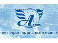 Логотип Путеводитель по странам