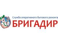 Логотип БРИГАДИР, служба ремонта