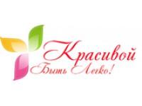 """Логотип Интернет-магазин для женщин """"Красивой Быть Легко!"""""""