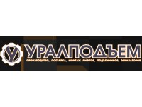 Логотип УралПодъем ООО