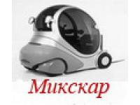 Логотип Микскар