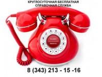 "Логотип Справочная служба ""Справка-Урал"""