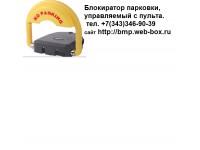 Логотип Блокиратор