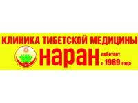 Логотип Клиника тибетской медицины Наран