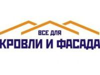 """Логотип """"Всё для кровли и фасада Урал"""", ООО"""