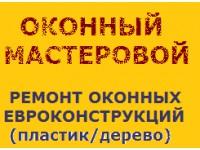 """Логотип Ремонтно-сервисная служба """"Оконный мастеровой"""""""
