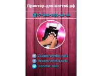 Логотип Принтер для ногтей