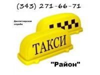 """Логотип Такси """"Район"""""""