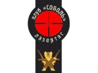 Логотип Клуб лазертаг Соболь, ИП