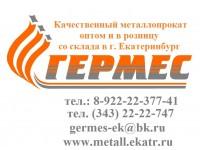 """Логотип """"Компания Гермес"""", металлопрокат"""