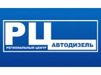 Логотип ООО РЦ Автодизель запчасти для грузовых автомобилей