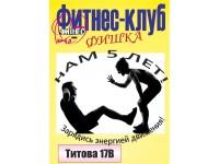"""Логотип Фитнес-клуб """"Фишка"""""""