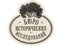 Логотип Бюро Исторических Исследований
