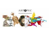 """Логотип Урало-Сибирский аукционный дом """"Антарес"""""""