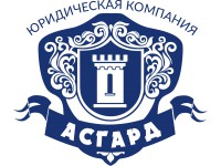 """Логотип """"АСГАРД"""" Юридическая компания"""