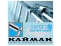 Логотип КАЙМАН, ЗАО - официальный представитель компании «Zarges» (Германия).