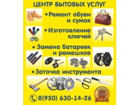 Логотип Центр бытовых услуг