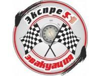 Логотип Эвакуатор, услуги автоэвакуатора. ЭКСПРЕCC ЭВАКУАЦИЯ, служба эвакуации транспортных средств