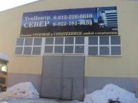 """Логотип ТехЦентр """"Север"""""""
