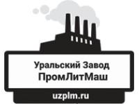 Логотип Уральский Завод ПромЛитМаш, ООО