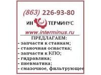 Логотип Ин-терминус, ООО