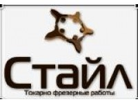 Логотип Стайл, ООО