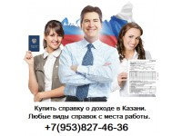 Логотип 2-НДФЛ В КАЗАНИ